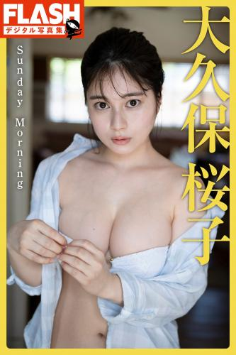[FLASH Digital Photobook] Sakurako Okubo 大久保桜子 – Sunday Morning (2020-07-28)