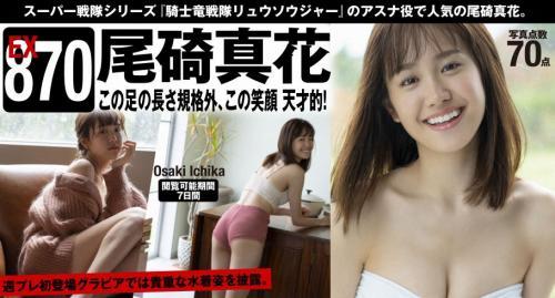 [WPB-net] Extra EX870 Ichika Osaki 尾碕真花 – この足の長さ規格外、この笑顔 天才的!