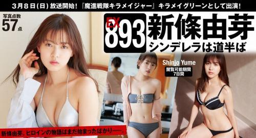 [WPB-net] Extra EX893 Yume Shinjo 新條由芽 – シンデレラは道半ば