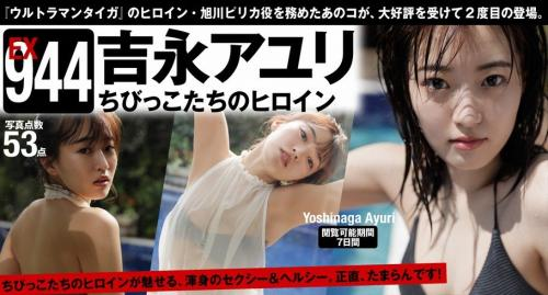 [WPB-net] Extra EX944 Ayuri Yoshinaga 吉永アユリ – Heroine of little children ちびっこたちのヒロイン