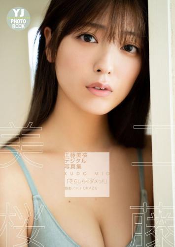 [YJ Digital Photobook] Mio Kudo 工藤美桜 – Don't distract!! そらしちゃダメっ!! (2020-09-17)