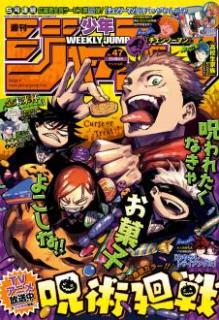 Weekly Shonen Jump 2020-47 (週刊少年ジャンプ 2020年47号)