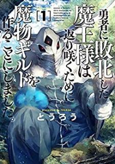 Yusha ni Haibokushita Maosama wa Kaerizaku Tameni Mamono Girudo o Tsukuru Koto ni Shimashita (勇者に敗北した魔王様は返り咲くために魔物ギルドを作ることにしました。) 01