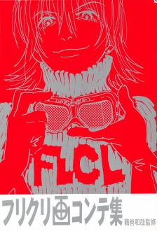 flcl_storyboard_collection_mook_000.jpg