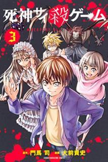 Shinigami Saikoro Gemu ( 死神サイ殺ゲーム) 01-03