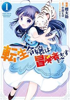 Tensei Reijo wa Bokensha o Kokorozasu ( 転生令嬢は冒険者を志す ) 01