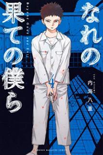 Nare no Hate no Bokura (なれの果ての僕ら) 01-04