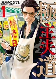 Gokushufudo (極主夫道) 01