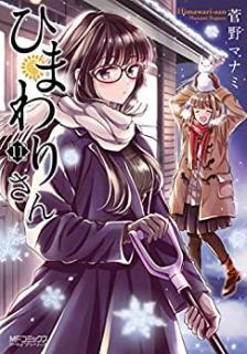 Himawari-san (ひまわりさん) 01-11