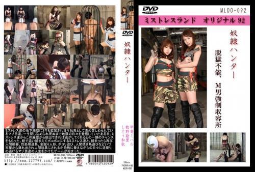 [MLDO-092] Makino Eri, Kai Miharu 奴隷ハンター Torture Rape 調教 Mistress Land