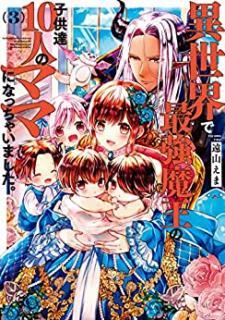 Isekai de Saikyo Mao no Kodomotachi Junin no Mama ni Nacchaimashita (異世界で最強魔王の子供達10人のママになっちゃいました。) 01-03