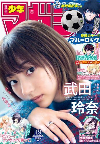 [Shonen Magazine] 2020 No.49 (武田玲奈)