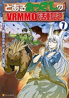 Toaru Ossan no VRMMO manga (とあるおっさんのVRMMO活動記) 01-07