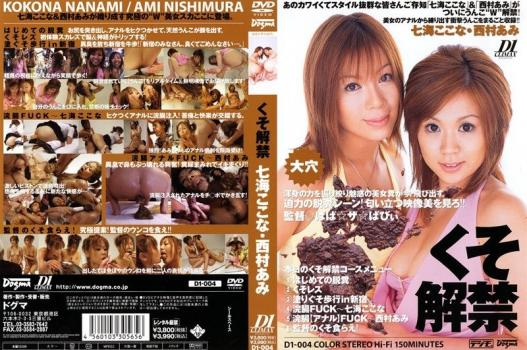 [D1-004] くそ解禁 スカトロ 西村あみ レズ Lesbian Ami Nishimura, A Ban Nanami Shit Here Scat