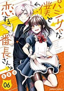 Pashiri na Boku to Koisuru Banchosan (パシリな僕と恋する番長さん) 01-06