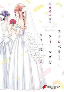 Strawberry Fields wo Mou Ichido (ストロベリー・フィールズをもう一度) 01-03