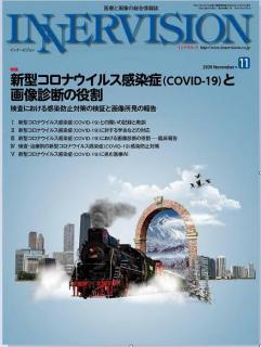 Gekkan Innabijon 2021-01 (月刊インナービジョン 2021年01月号)