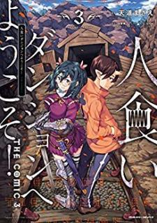 Hitokui Danjon e Yokoso THE COMIC (人食いダンジョンへようこそ! THE COMIC ) 01-03