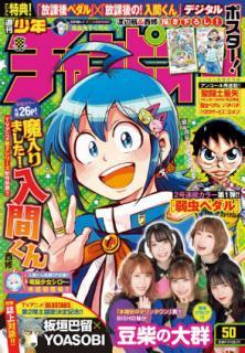 Weekly Shonen Champion 2020-50 (週刊少年チャンピオン 2020年50号)