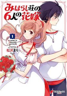Miharashiso no Rokunin no Hanayome (みはらし荘の6人の花嫁) 01