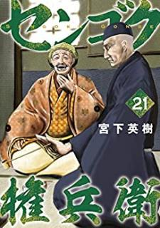 Sengoku Gonbee (センゴク権兵衛) 01-21