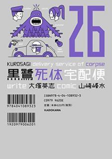 Kurosagi Shitai Takuhaibin (黒鷺死体宅配便) 01-26
