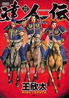 Tatsujinden – 9 Banri o Kaze ni Nori (達人伝 9万里を風に乗り) 01-22