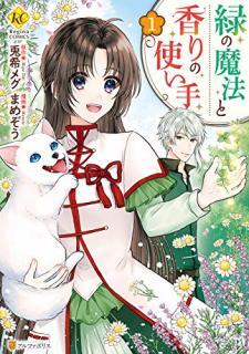Midori no Maho to Kaori no Tsukaite (緑の魔法と香りの使い手) 01