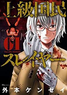 Jokyu Kokumin Sureiya (上級国民スレイヤー ) 01