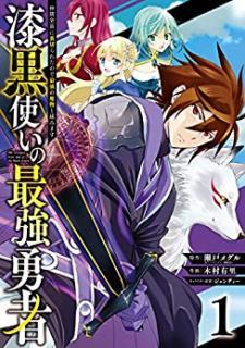 Shikkokutsukai no Saikyo Yusha Nakama Zen'in ni Uragirareta Node Saikyo no Mamono to Kumimasu (漆黒使いの最強勇者 仲間全員に裏切られたので最強の魔物と組みます) 01