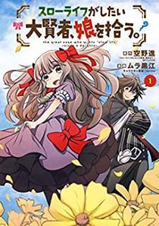 Suro Raifu ga Shitai Daikenja Musume o Hiro (スローライフがしたい大賢者、娘を拾う。) 01