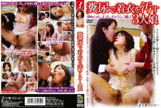 [ODV-250] 糞尿で着衣を汚す3人娘 Piss Drinking その他レズ 飲尿 Scat Lesbian