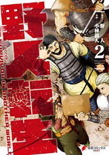 Yajin Tensei (野人転生) 01-02