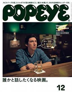 POPEYE ポパイ 2020年12号