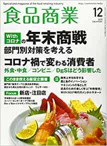 Shokuhin Shogyo 2020-12 (食品商業 2020年12月号)