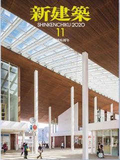 Shinkenchiku 2020-11 (新建築 2020年11月)