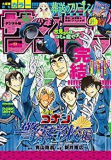 Weekly Shonen Sunday 2020-51 (週刊少年サンデー 2020年51号)