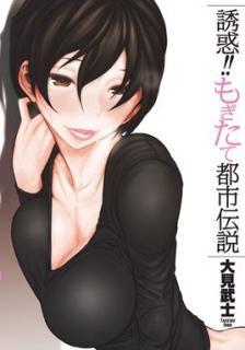 Yuwaku!!Mogitate Toshi Densetsu (誘惑!! もぎたて都市伝説)