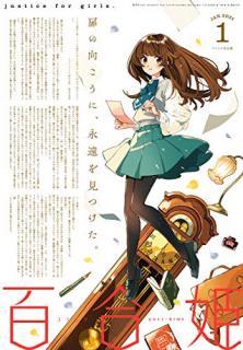 Yuri Hime 2021-01 (コミック百合姫 2021年01月号)