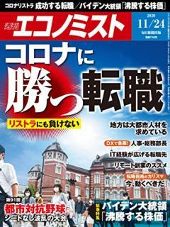 Weekly Echonomist 2020-11-24 (週刊エコノミスト 2020年11月24日号)