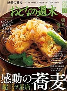 Otona No Shumatsu 2020-12 (おとなの週末 2020年12月号)