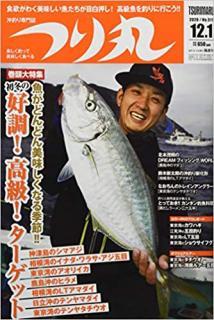 Tsurimaru 2020-12-01 (つり丸 2020年12月01日号)