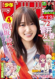 Weekly Shonen Magazine 2020-51 (週刊少年マガジン 2020年51号)