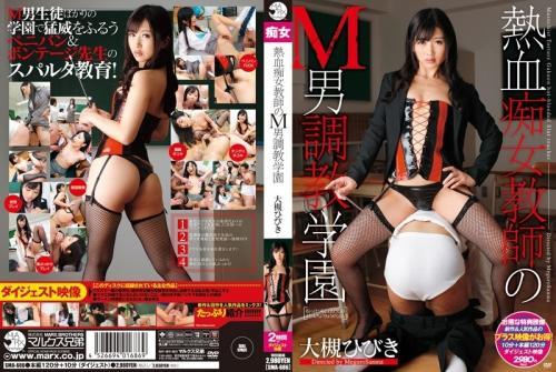 [SMA-686] Ootsuki Hibiki 熱血痴女教師のM男調教学園 ミニスカ お姉さん 潮吹き Bondage Slut