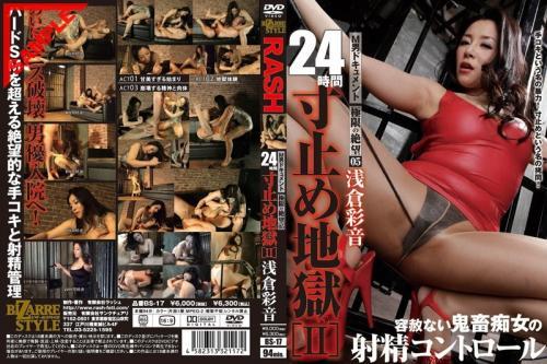 [BS-17] Asakura Ayane M男ドキュメント極限の絶望05 24時間寸止め地獄 2 94分 監禁・拘束 Biza-rusutairu