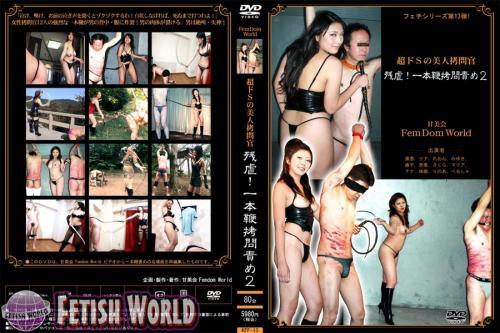 [KFF-13] ■買取不可商品■超ドSの美人拷問官 残虐!一本鞭拷問責め … 2010/07/05 スパンキング・鞭打ち Fem Dom World