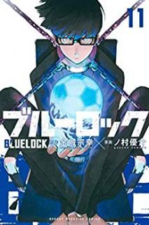 Blue Lock (ブルーロック) 01-11