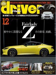 driver(ドライバー) 2020年12月号