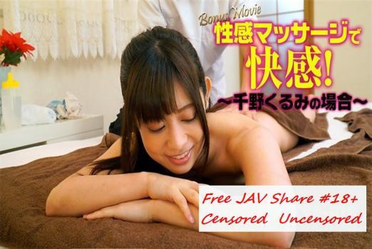 JavFreeHab- Heyzo 1899 性感マッサージで快感!~千野くるみの場合~