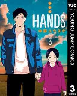 HANDSS 01-03